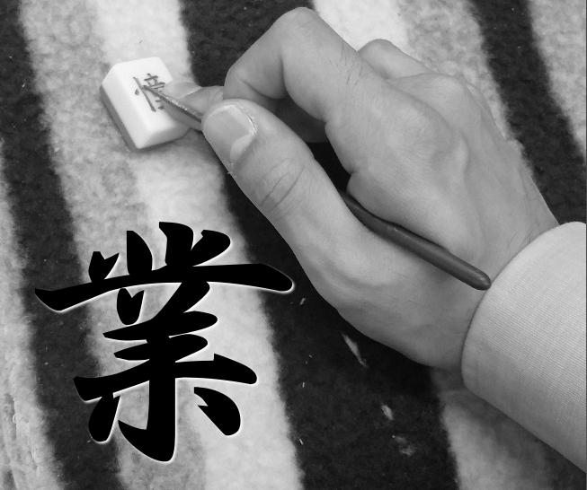 【手彫り麻雀牌】職人最期の技あり作品が心の底から称賛すべき出来栄えだった