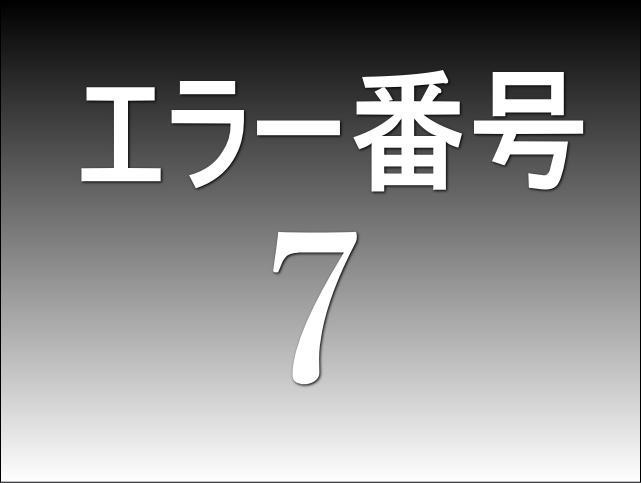 アモスアルティマ(レックス)のエラー番号「7」を一時的に起こらないようにする方法