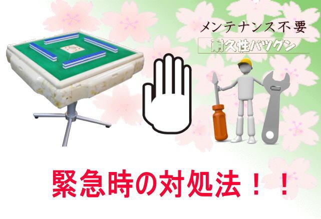 せっかくの年末年始に全自動麻雀卓がトラブルで使えない!!緊急時の対処法4選