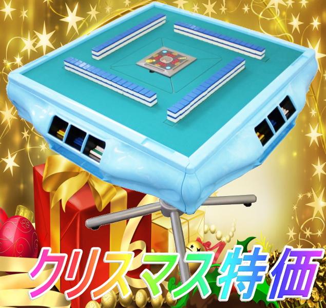 【シークレット告知】12月24日に人気の全自動麻雀卓を会社に内緒で安売りします