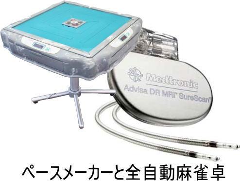 【要注意!】ペースメーカーは全自動麻雀卓の電磁波に影響を受ける可能性があります