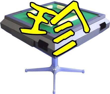 持ってたらレア!?珍しい全自動麻雀卓の機種を7つ紹介!