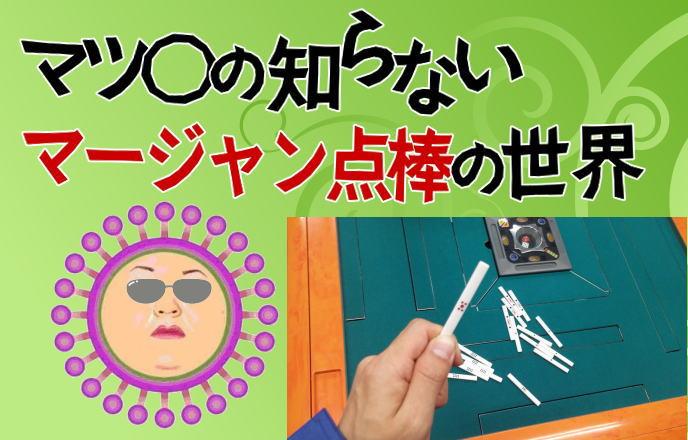 意外と知られていない麻雀の点棒の世界【某番組風】