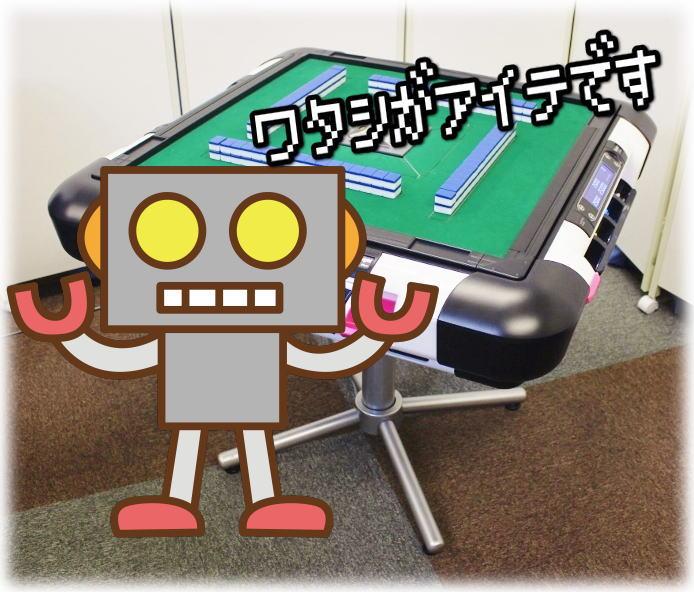 名案!?全自動麻雀卓に付けたら間違いなく大ヒットするCPU対戦機能!