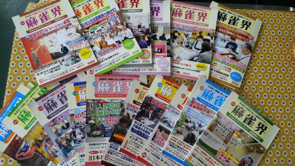 ワンコインで麻雀業界をサクッと知れる雑誌「麻雀界」って知ってます?