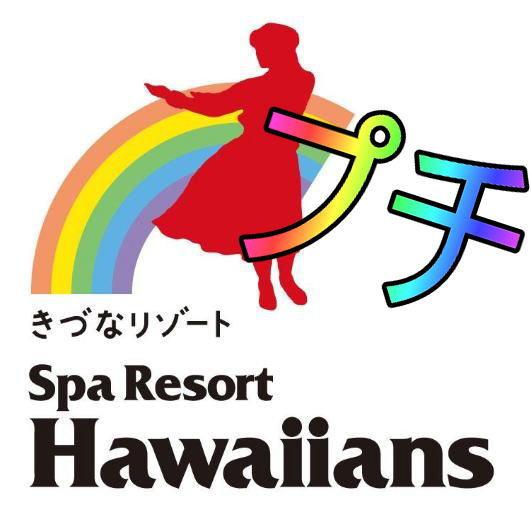スパリゾートハワイアンズで全自動麻雀卓をレンタルしていただきました!