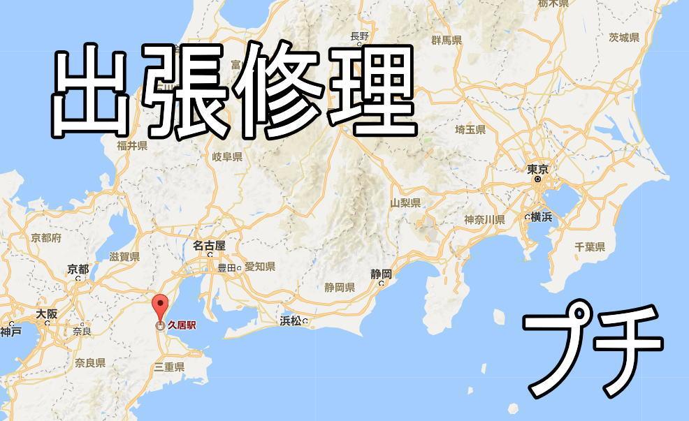 【麻雀卓出張修理】三重県津市に行ってきました
