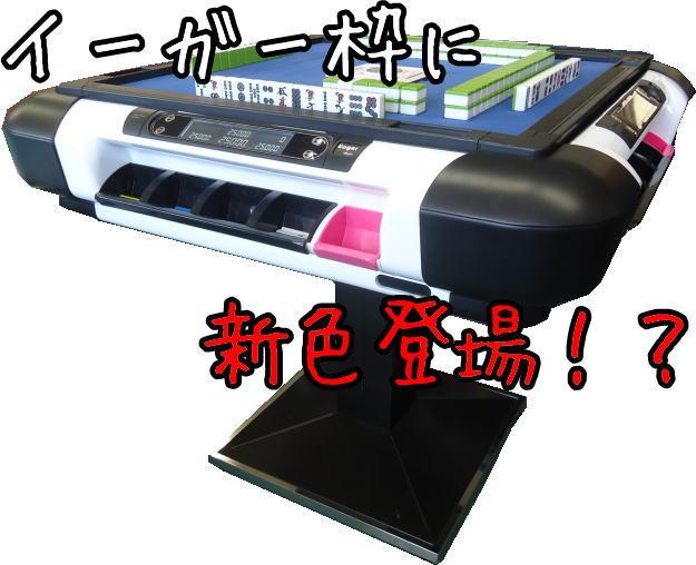 全自動麻雀卓EAGER(イーガー)に新色登場!渋いぃぃ!!