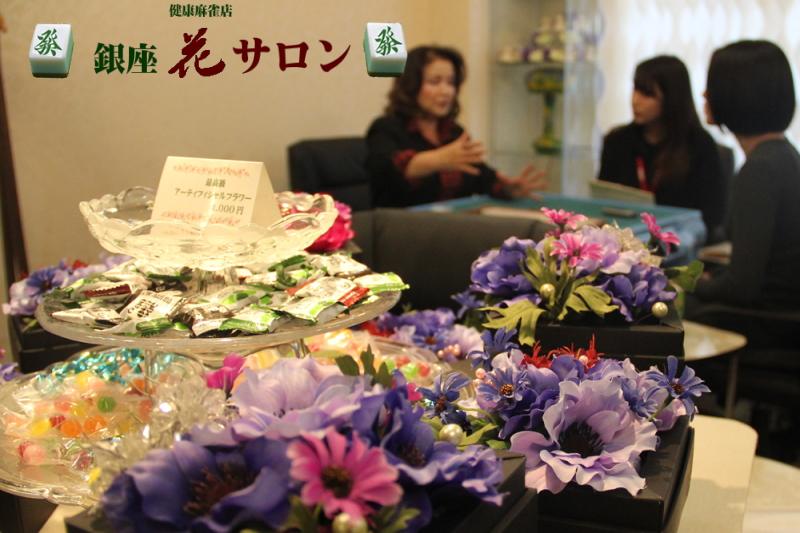 銀座で麻雀サロンを手掛けるカリスマ女社長に取材してみたらとても勉強になった【花サロン】