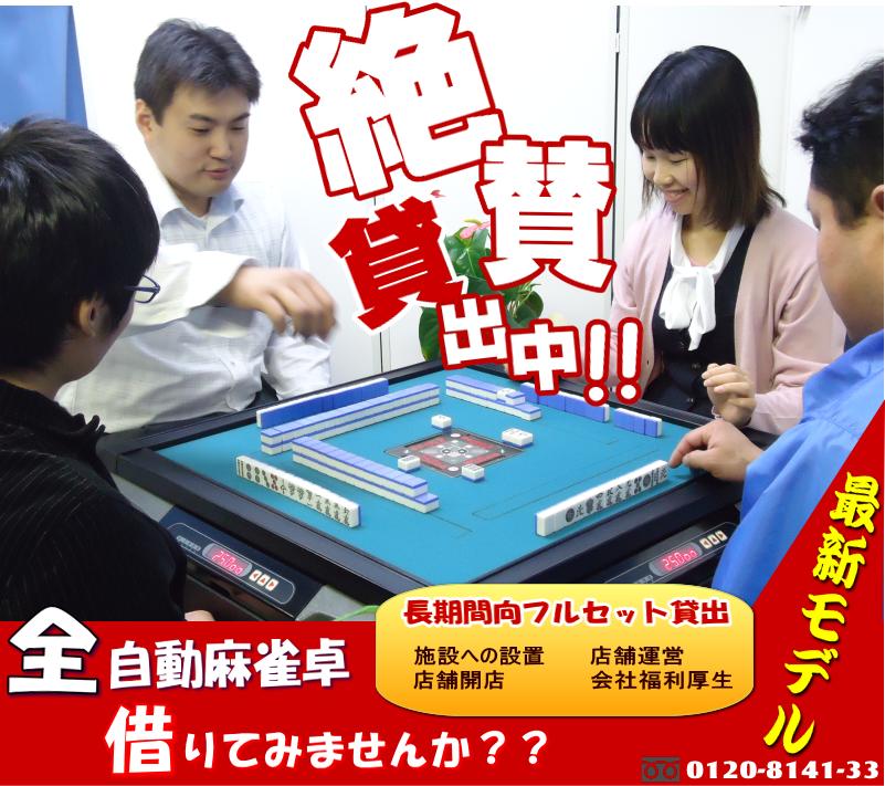 【始めてみた】最新全自動麻雀卓をフルセットでレンタル!月額12,000円~!←どうでしょう?