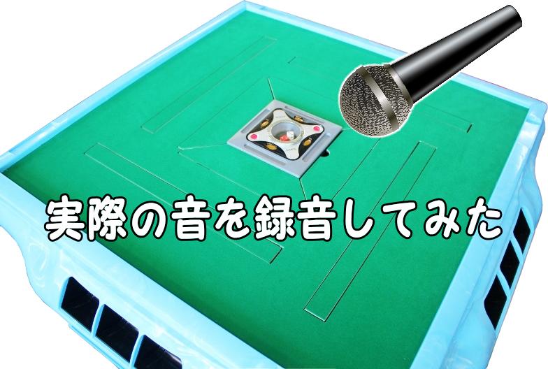 色々な機種の全自動麻雀卓の動作音を録音してみた【騒音?】