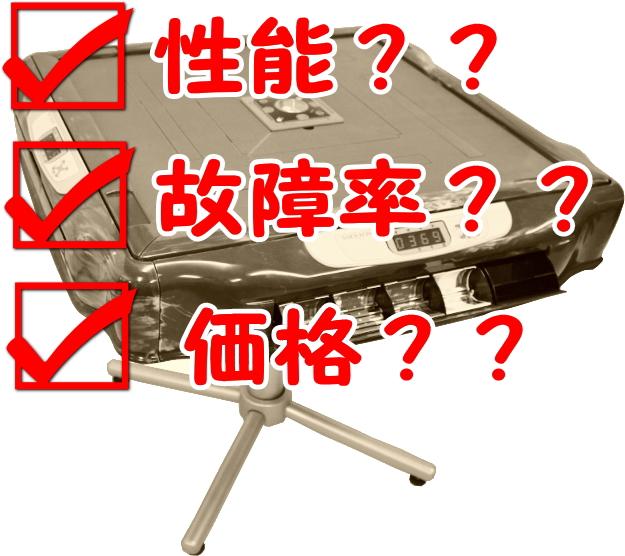 中古の全自動麻雀卓を買うときの4つのチェックポイント【必見】