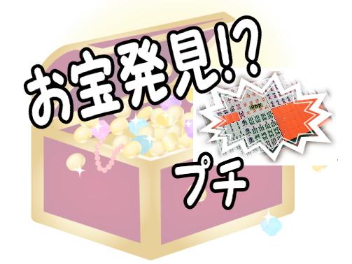 超レア麻雀牌キター!!販売前にブログで紹介する