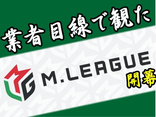 業者目線で見たMリーグ開幕戦【麻雀プロリーグ戦】