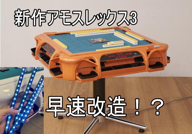 【改造】全自動麻雀卓アモスレックス3をLEDライトでビカビカにしてみた