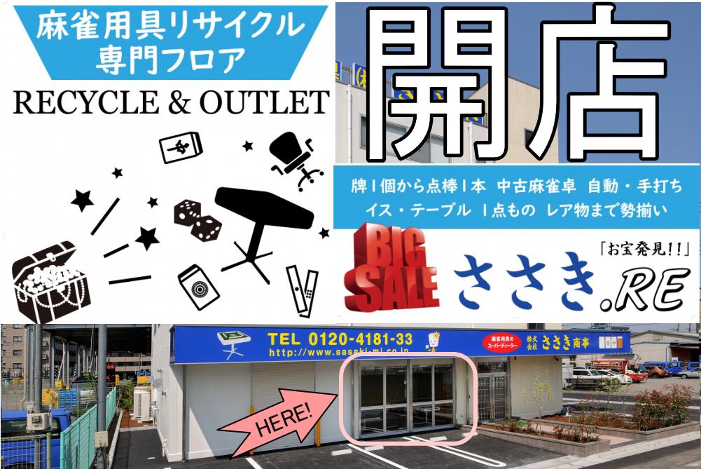 【店主デビュー】麻雀用品のリサイクルショップを開店しました
